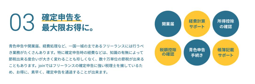 join 税金
