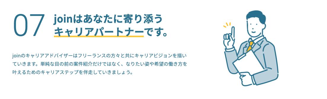 join 将来