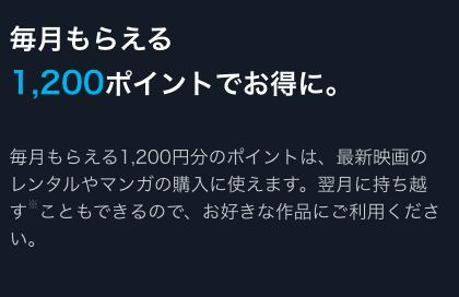 U-NEXT ポイント制