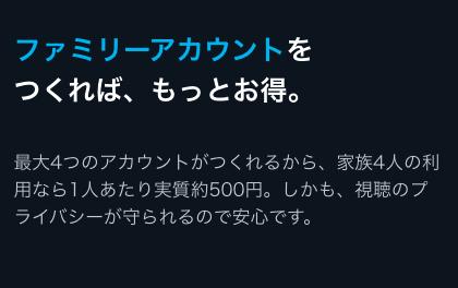 U-NEXT アカウント