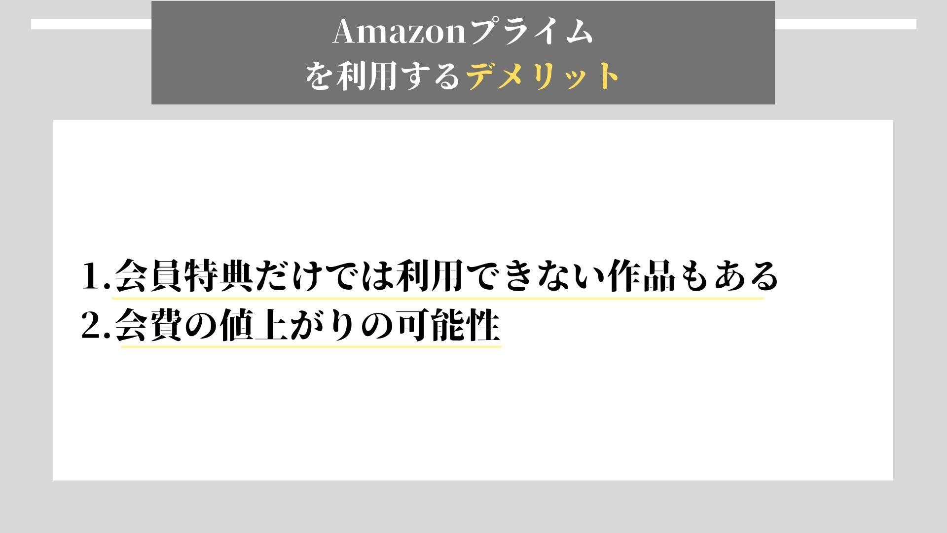 Amazonプライム デメリット