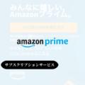 【年会費のコスパ最強】AmazonPrime(アマゾンプライム)とは?評判・口コミや特典も解説