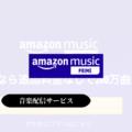 AmazonMusicPrime(アマゾンミュージックプライム)とは?評判・口コミまとめ
