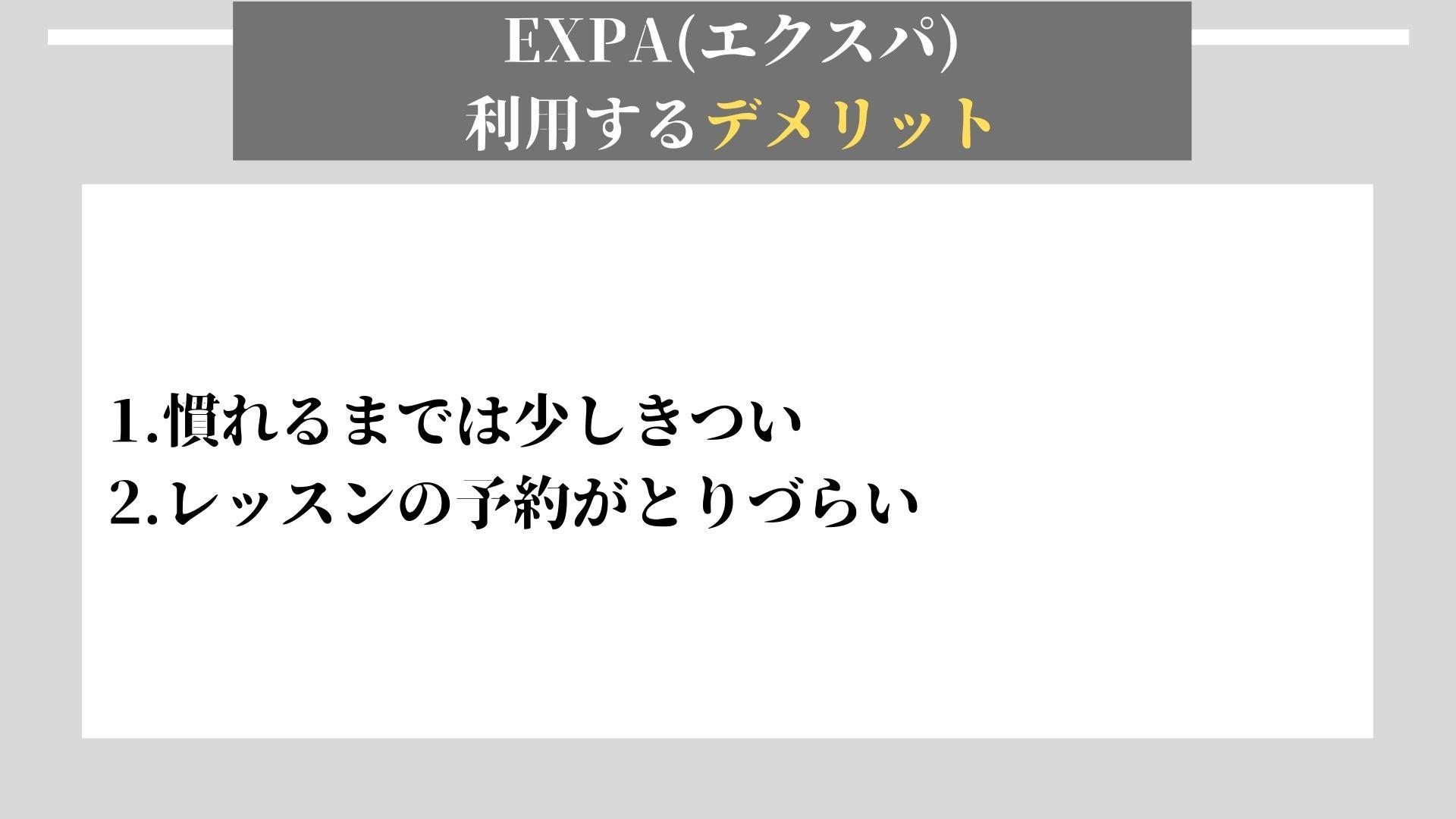 EXPA デメリット