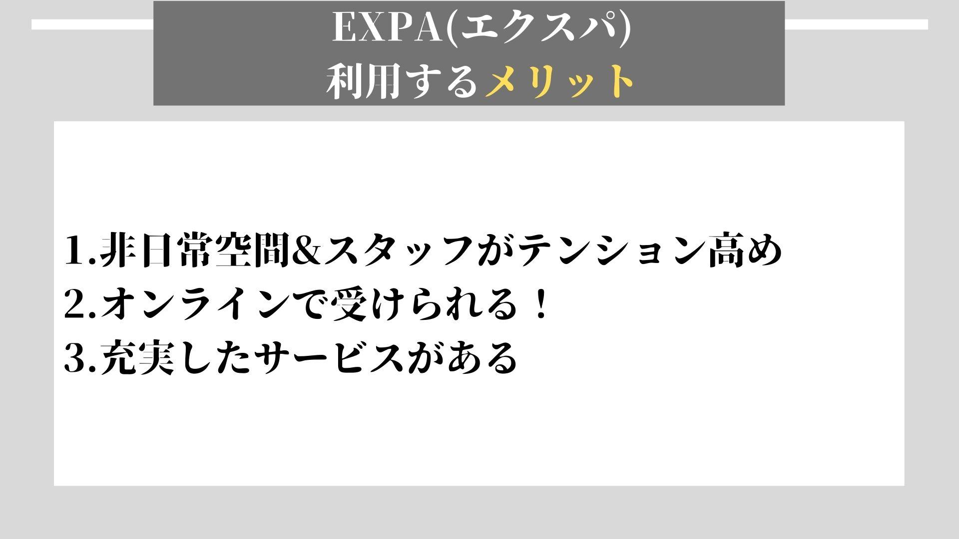 EXPA メリット