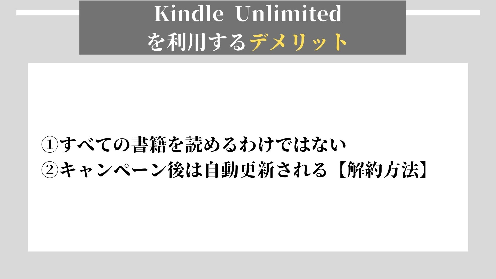 Kindle Unlimited デメリット
