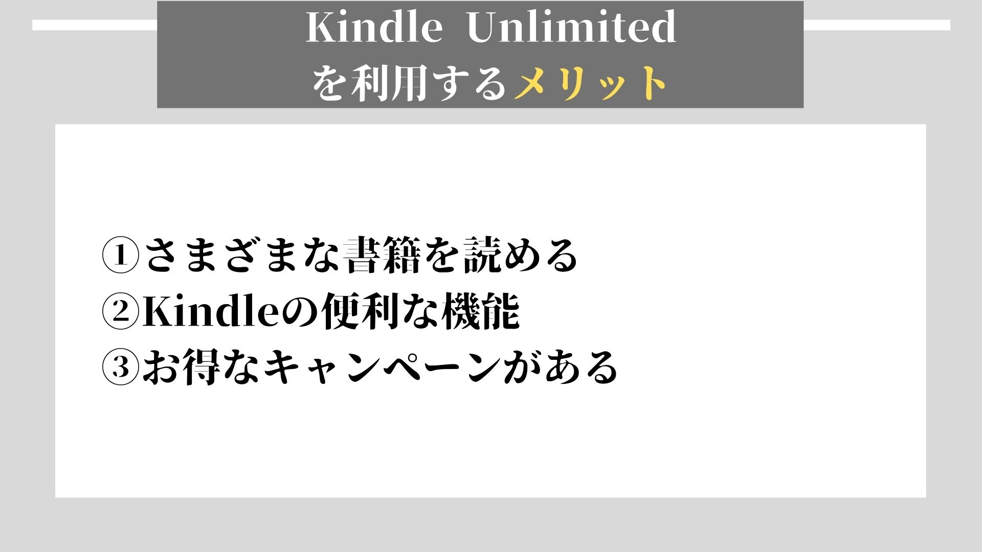 Kindle Unlimited メリット