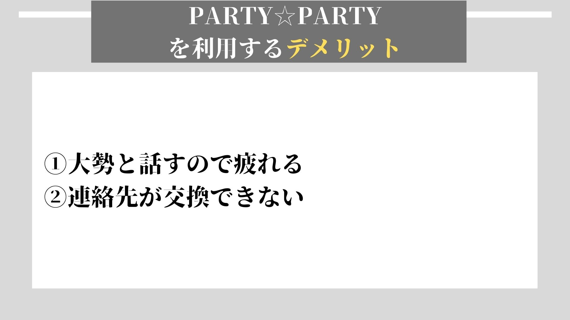 PARTY☆PARTY デメリット
