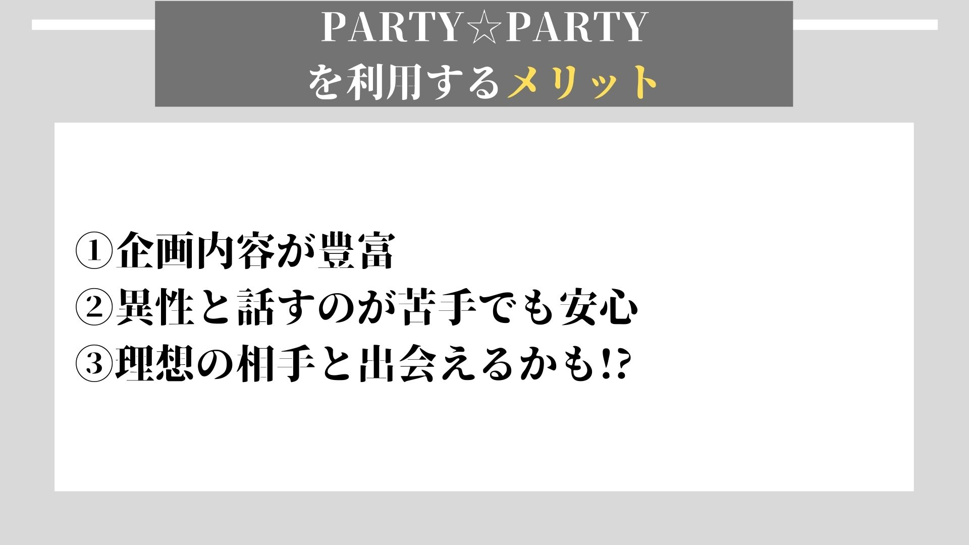 PARTY☆PARTY メリット