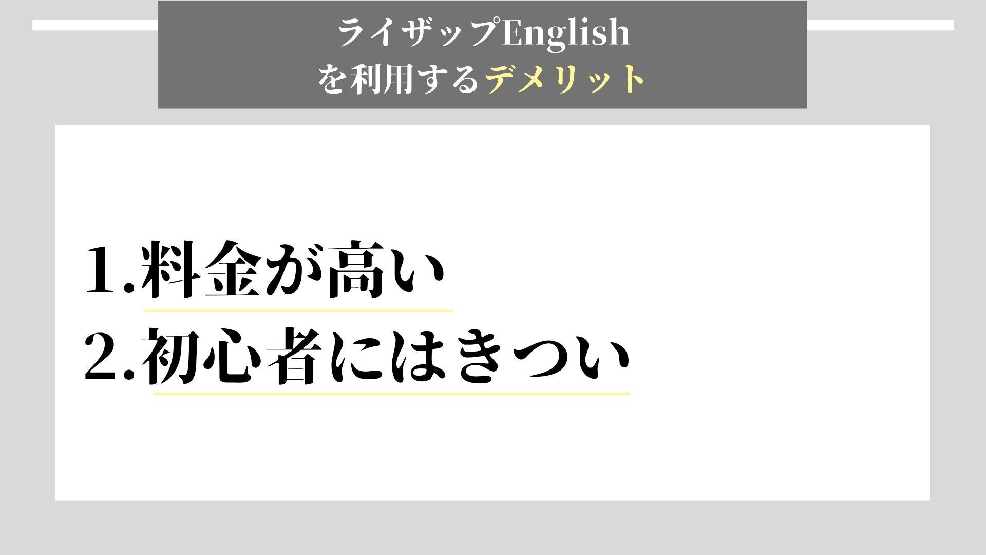 ライザップEnglish デメリット
