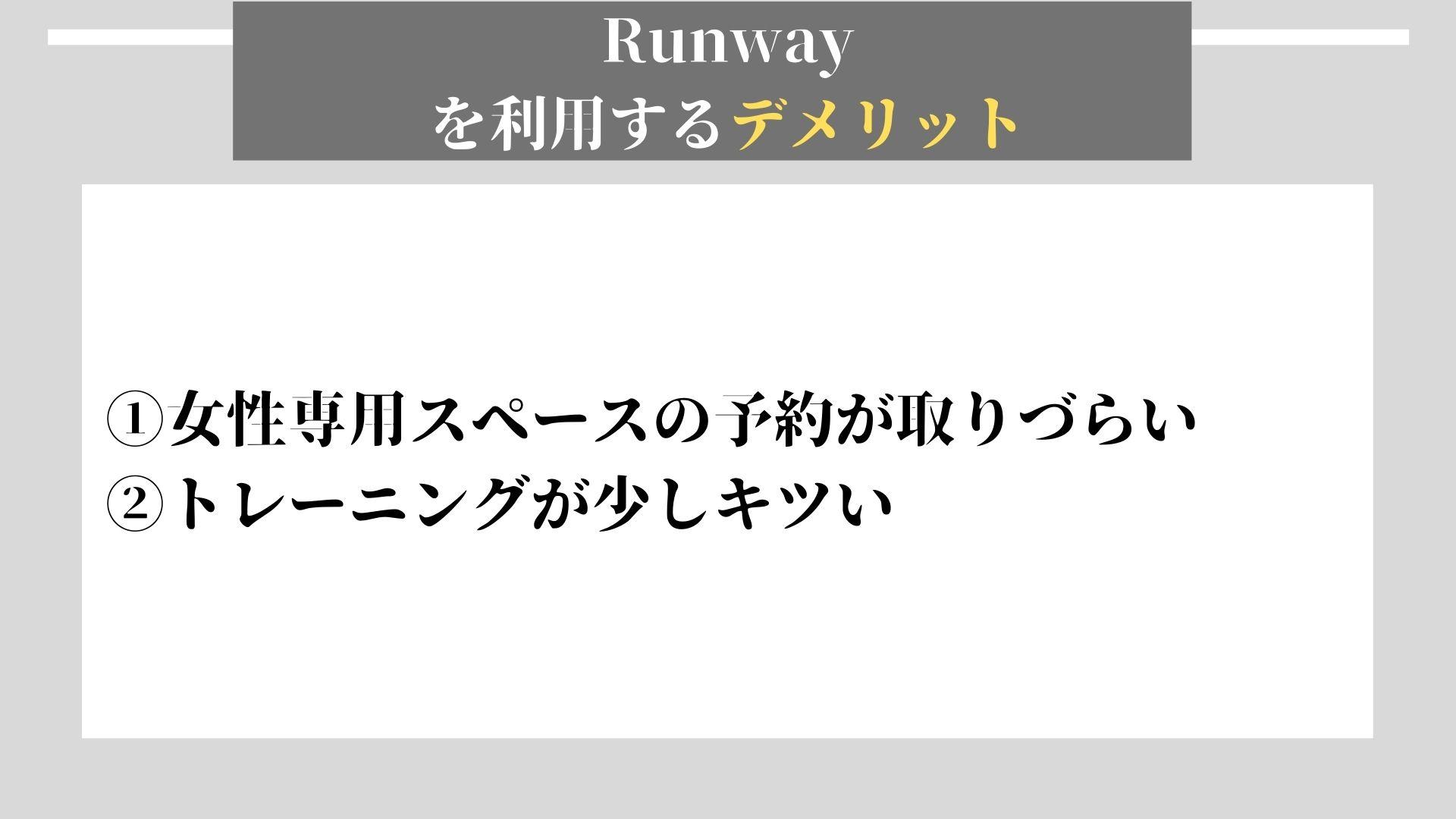 Runway デメリット