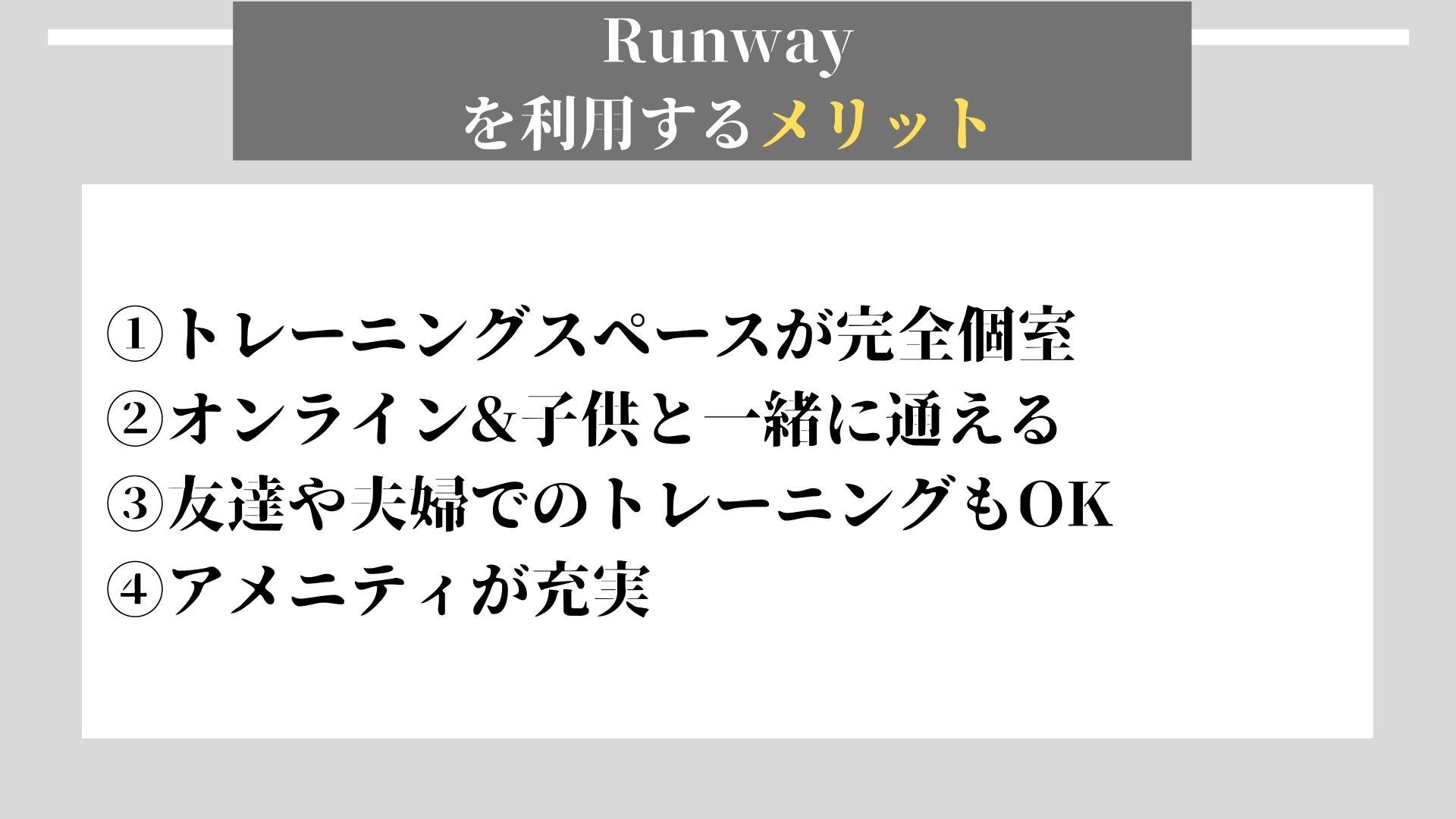 Runway メリット