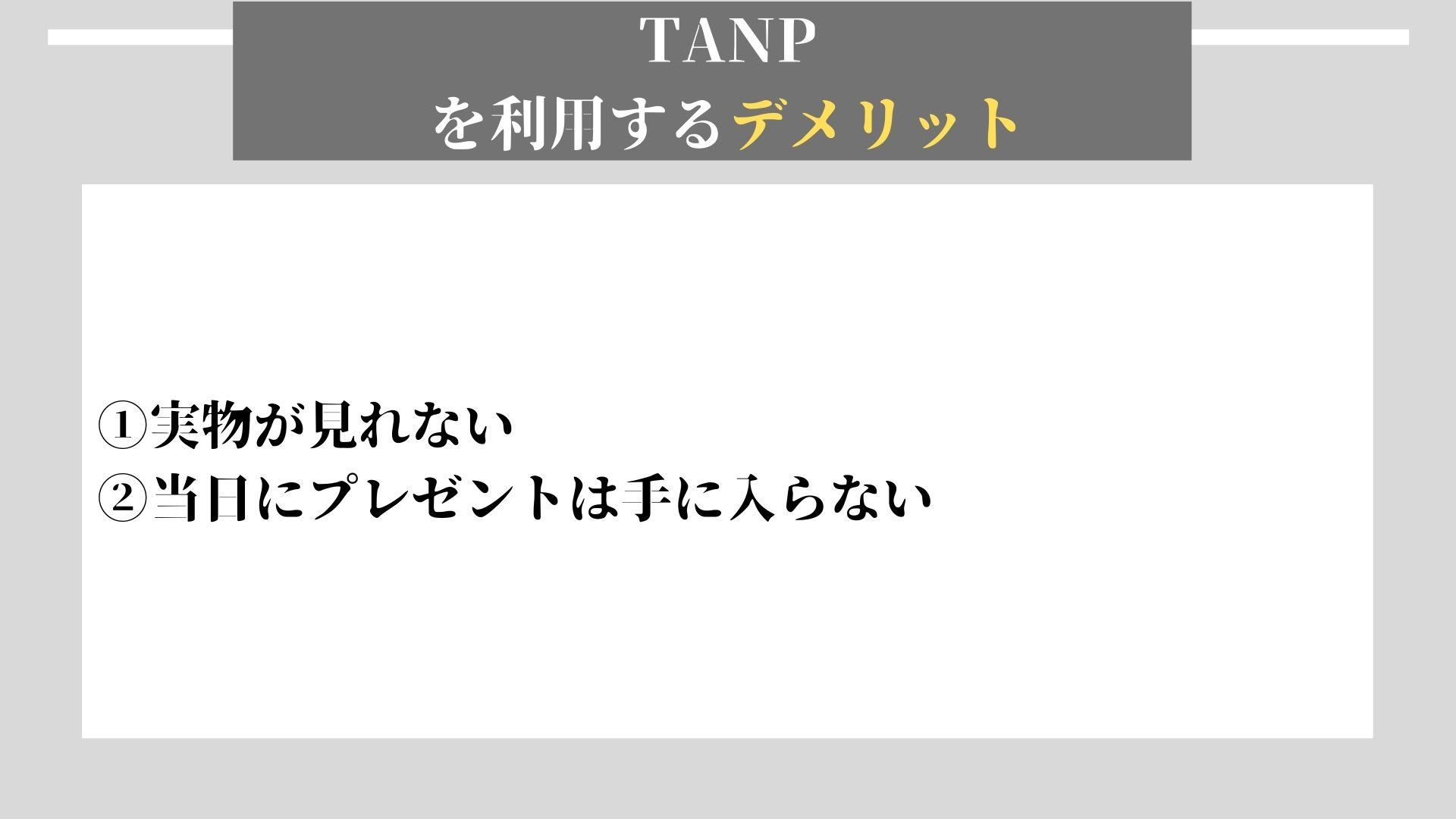 TANP デメリット
