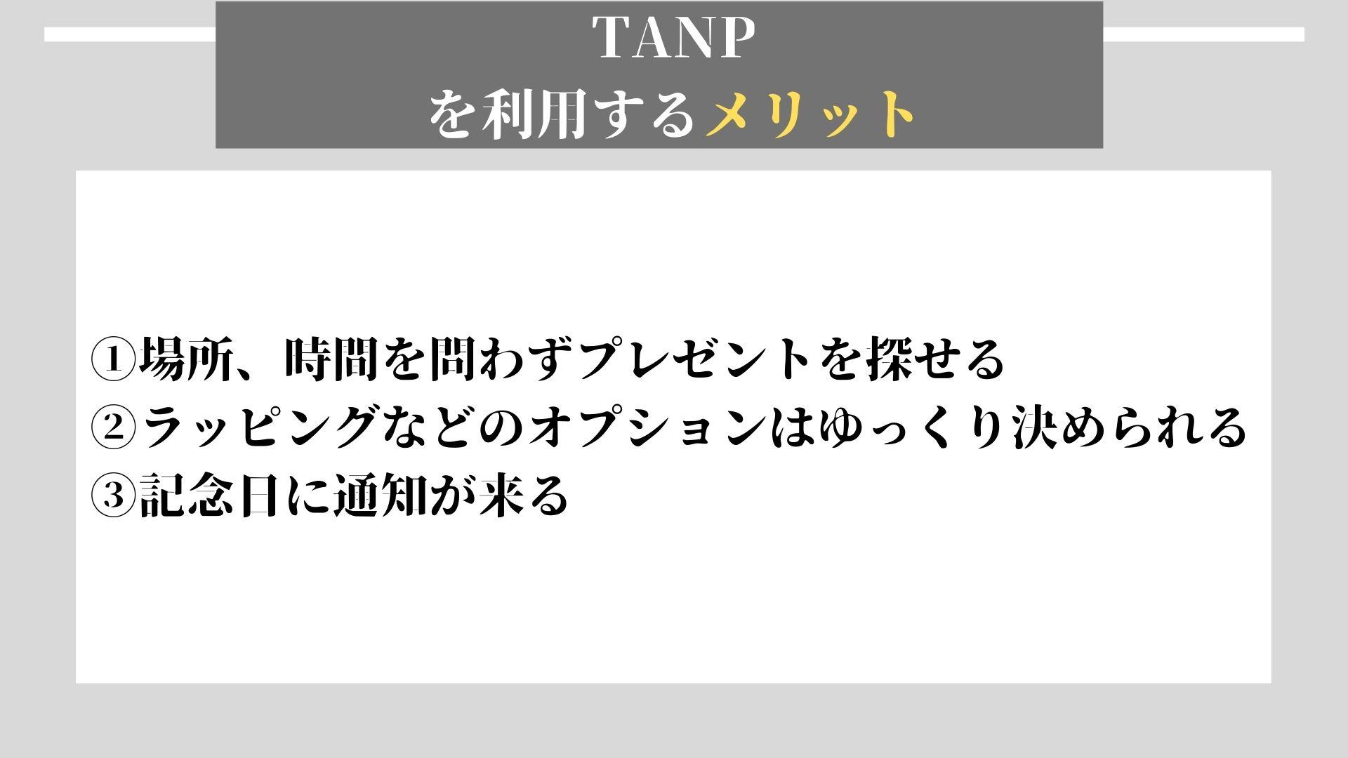 TANP メリット