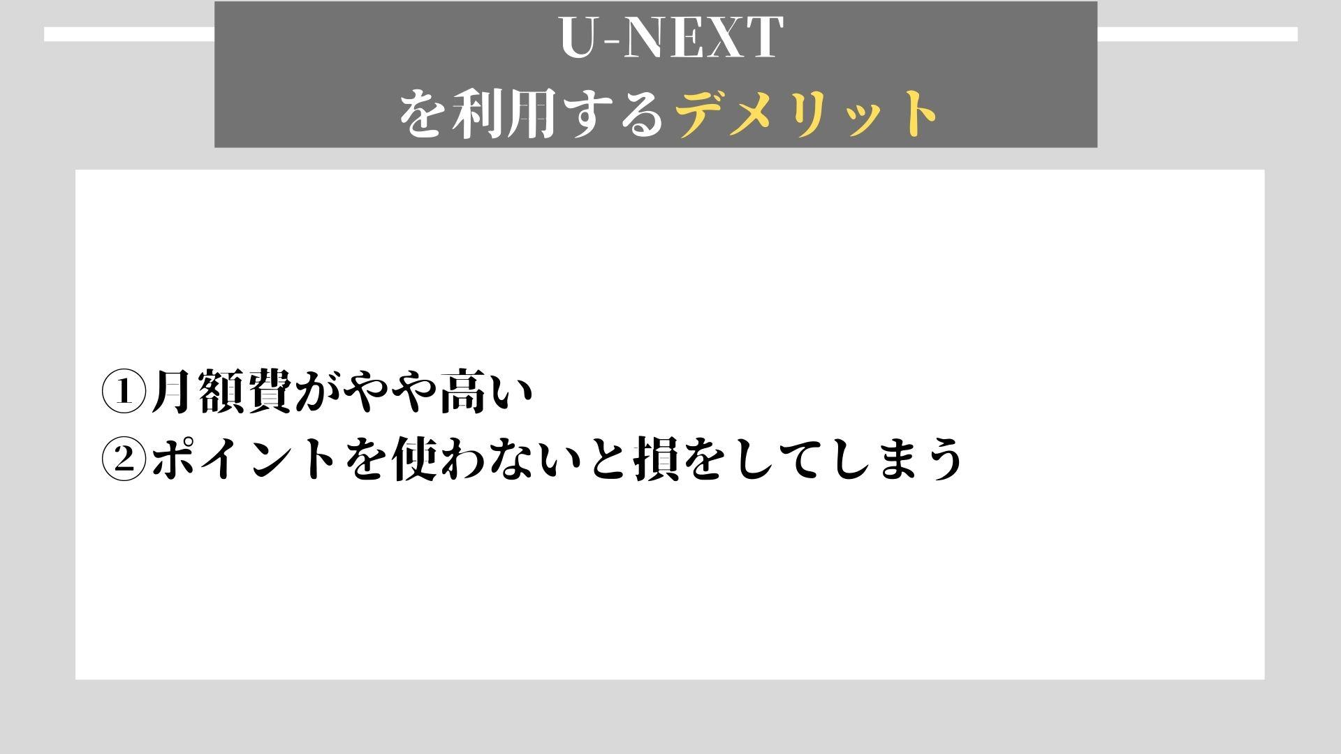 U-NEXT デメリット