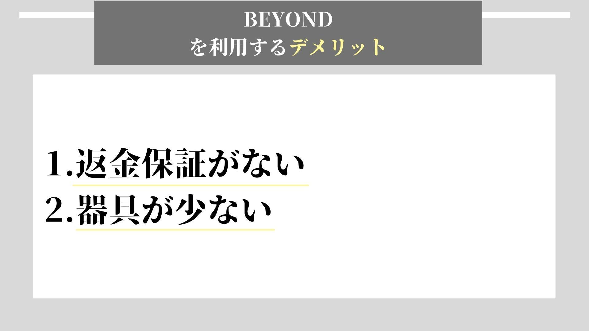 BEYOND デメリット