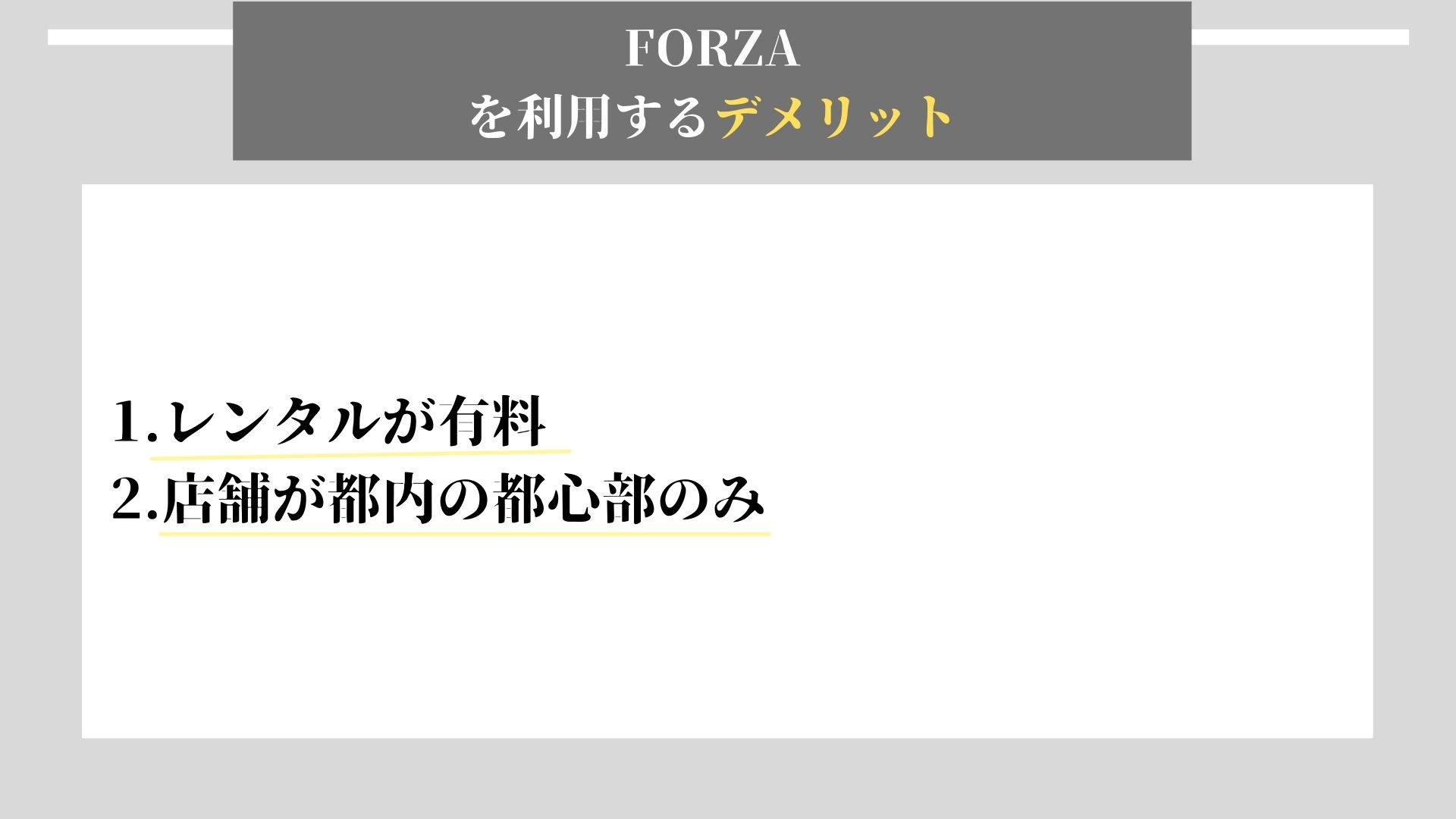 FORZA デメリット