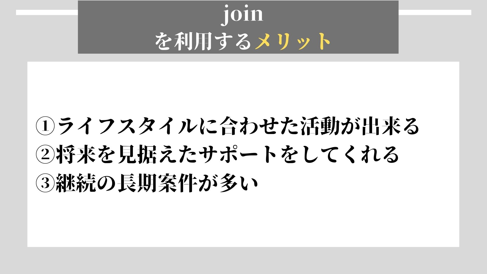 join メリット