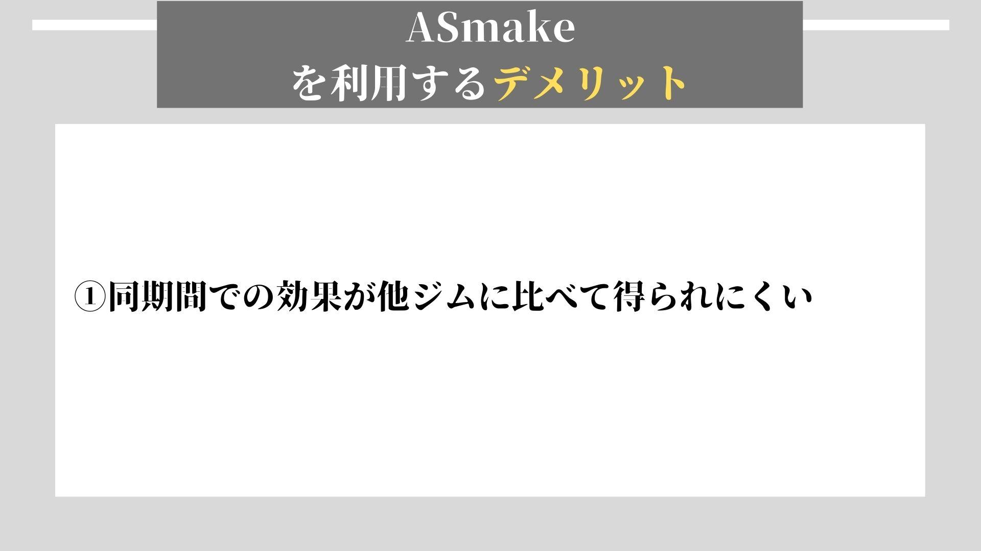 ASmake デメリット