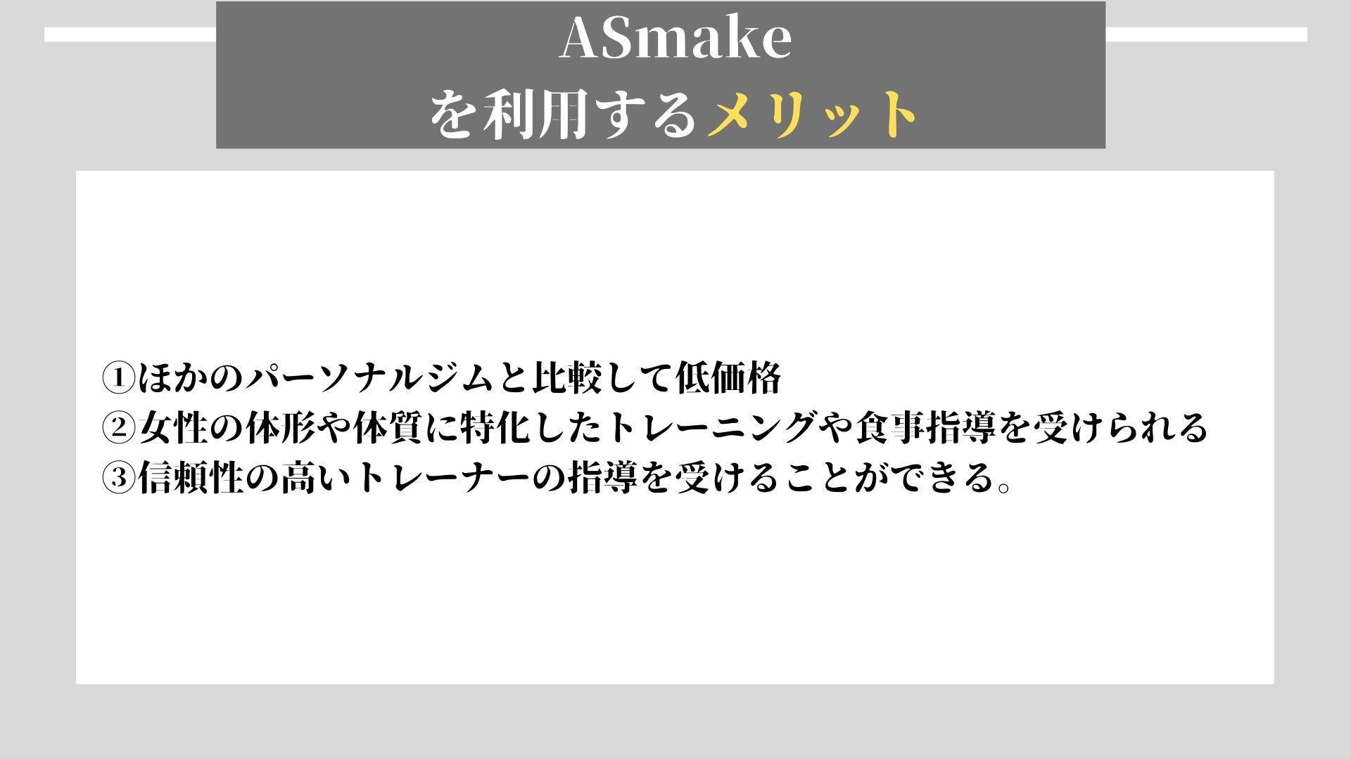 ASmake メリット