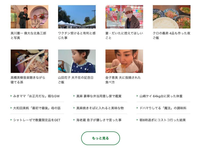 Amebaブログ カテゴリー