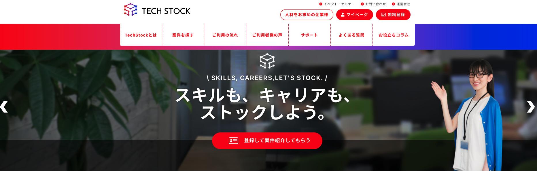 Tech Stock とは