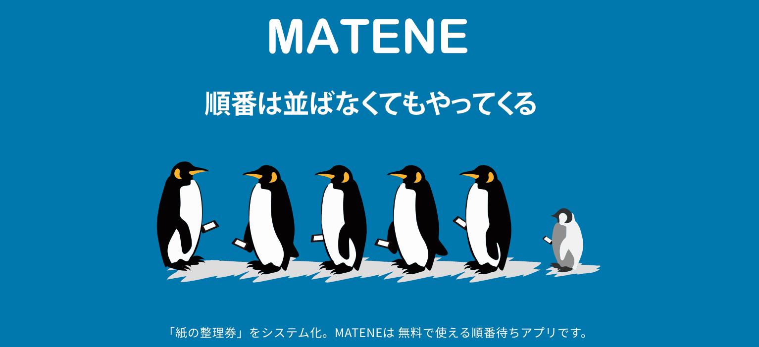 MATENE とは