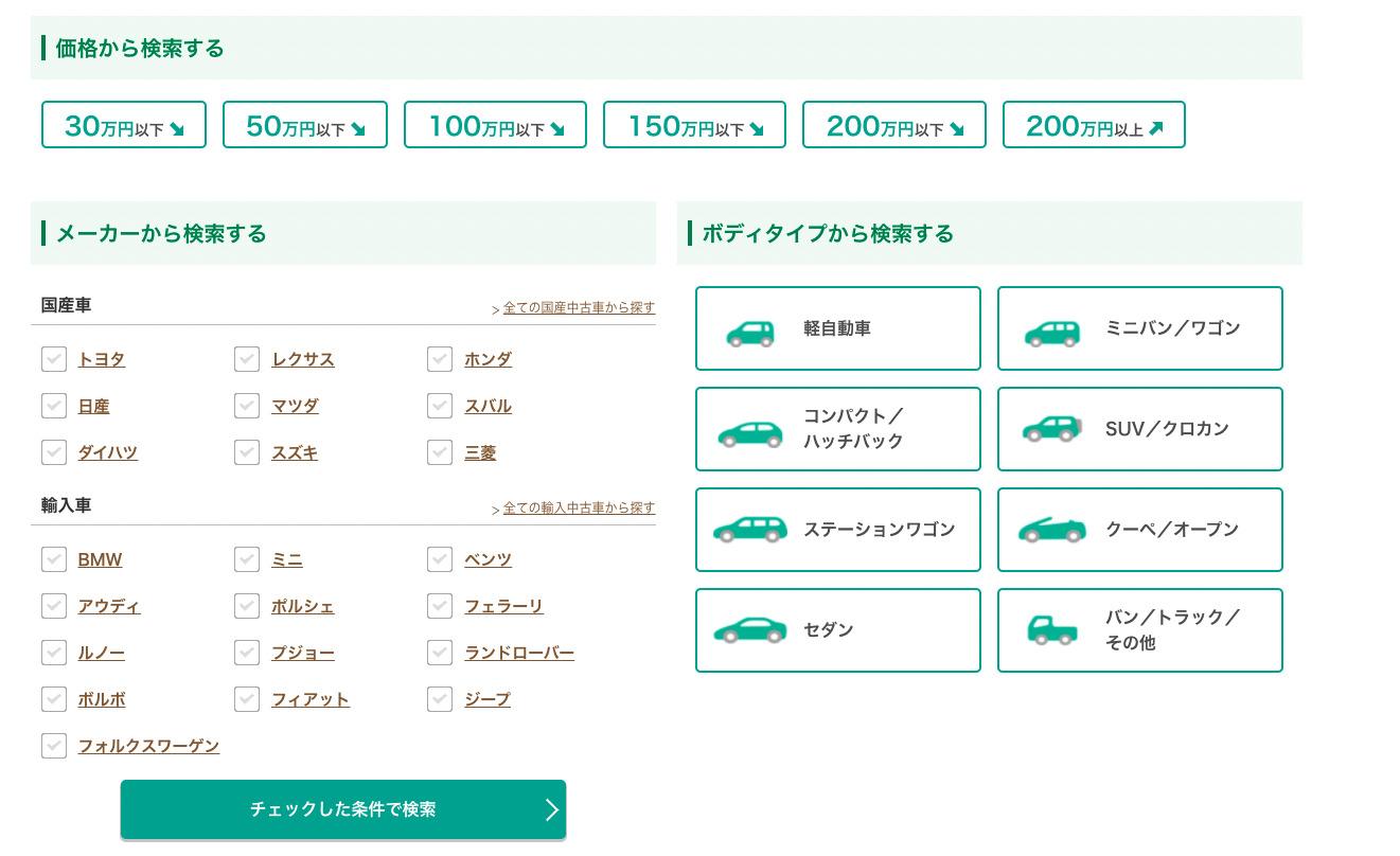 ガリバー 車選び