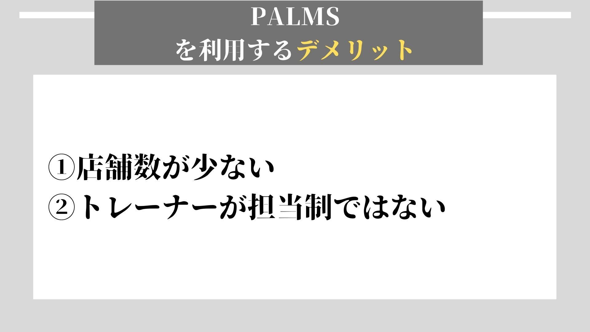PALMS デメリット