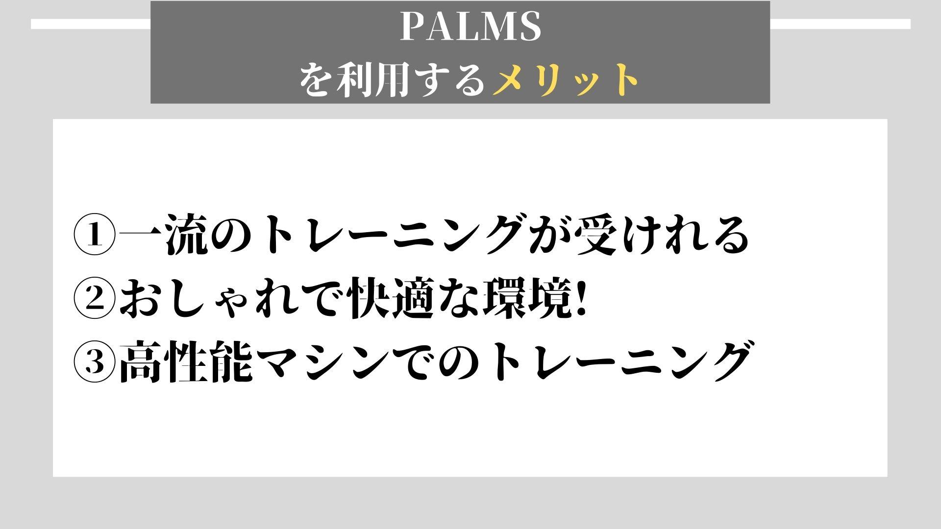 PALMS メリット