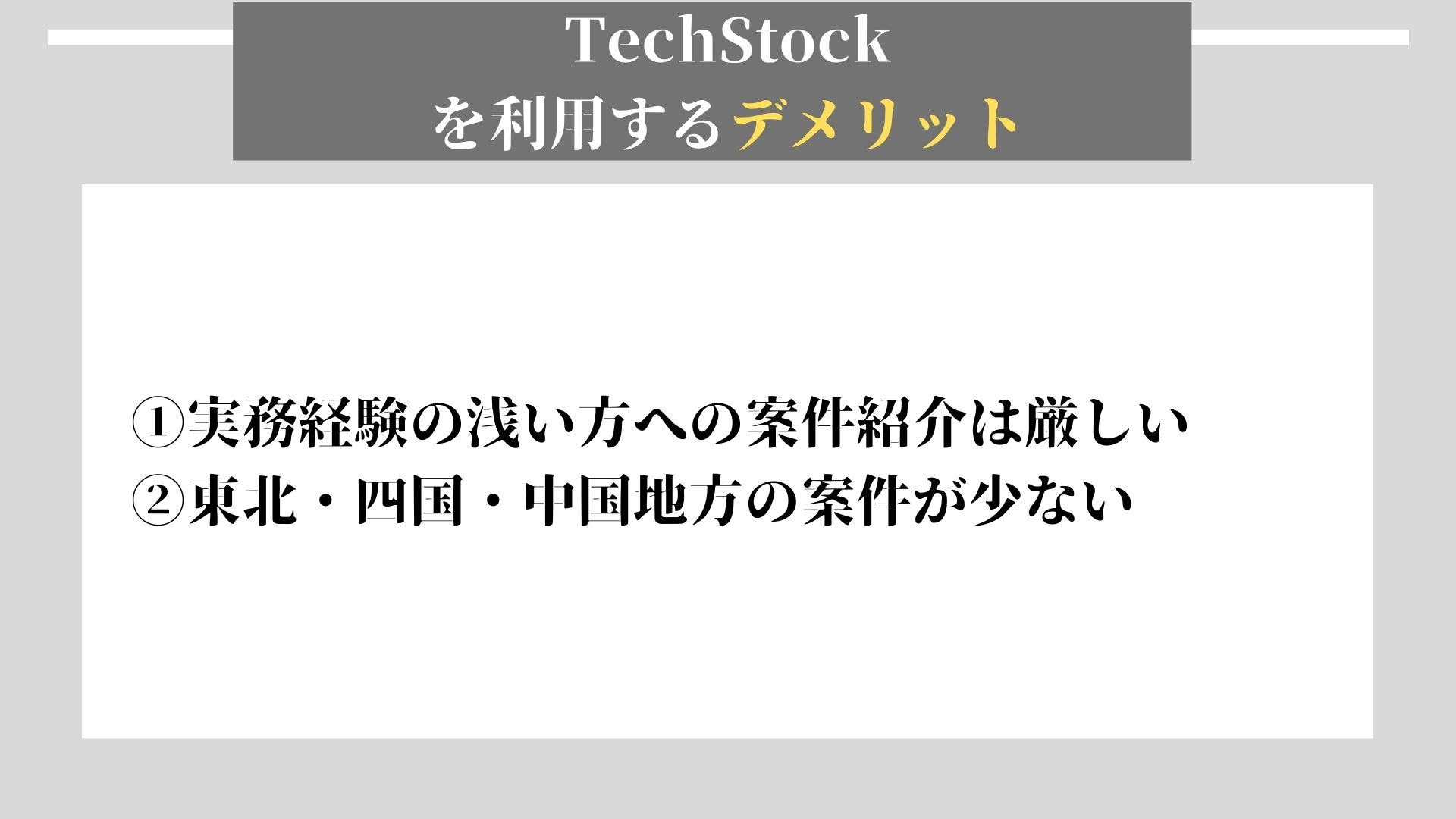 Tech Stock デメリット
