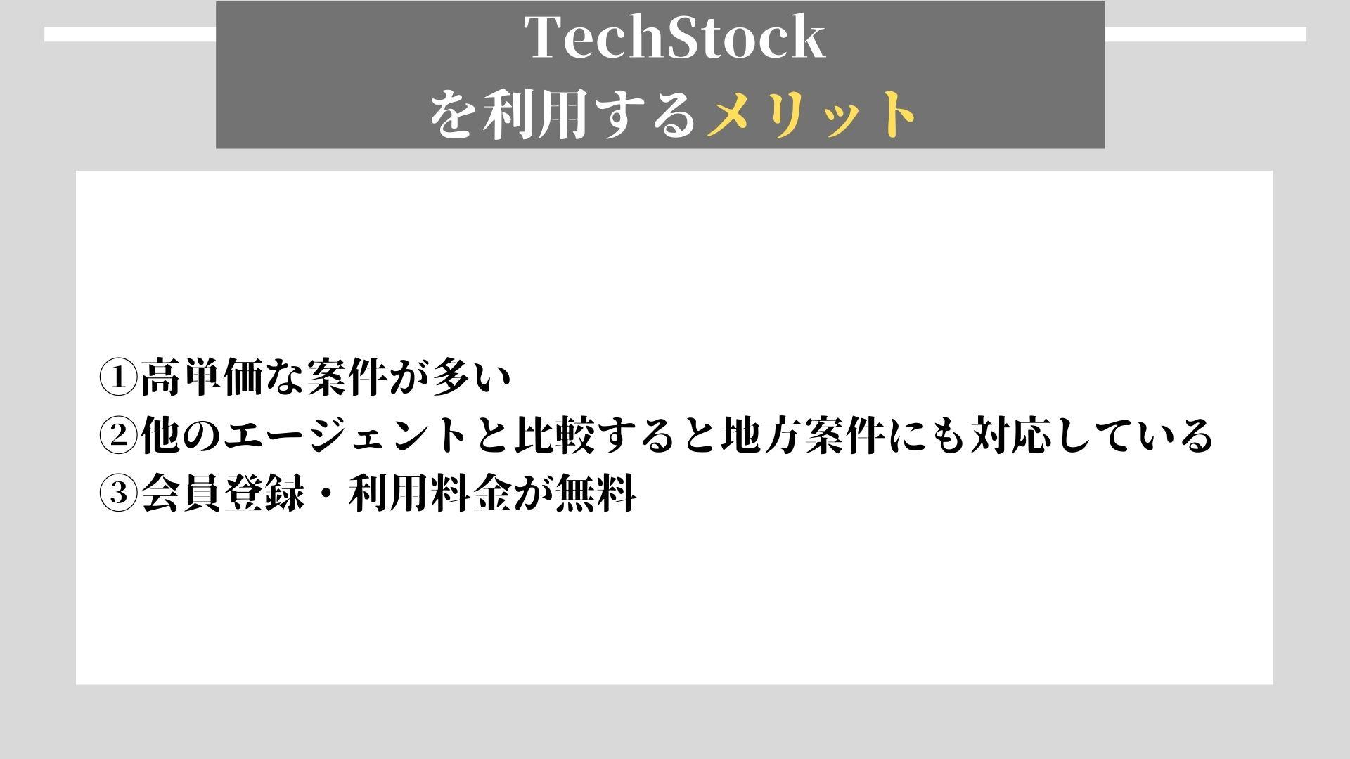 Tech Stock メリット