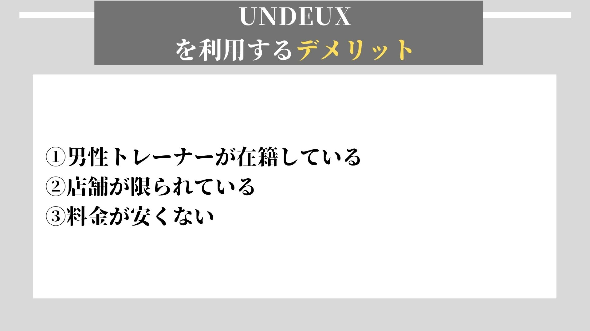 UNDEUX デメリット