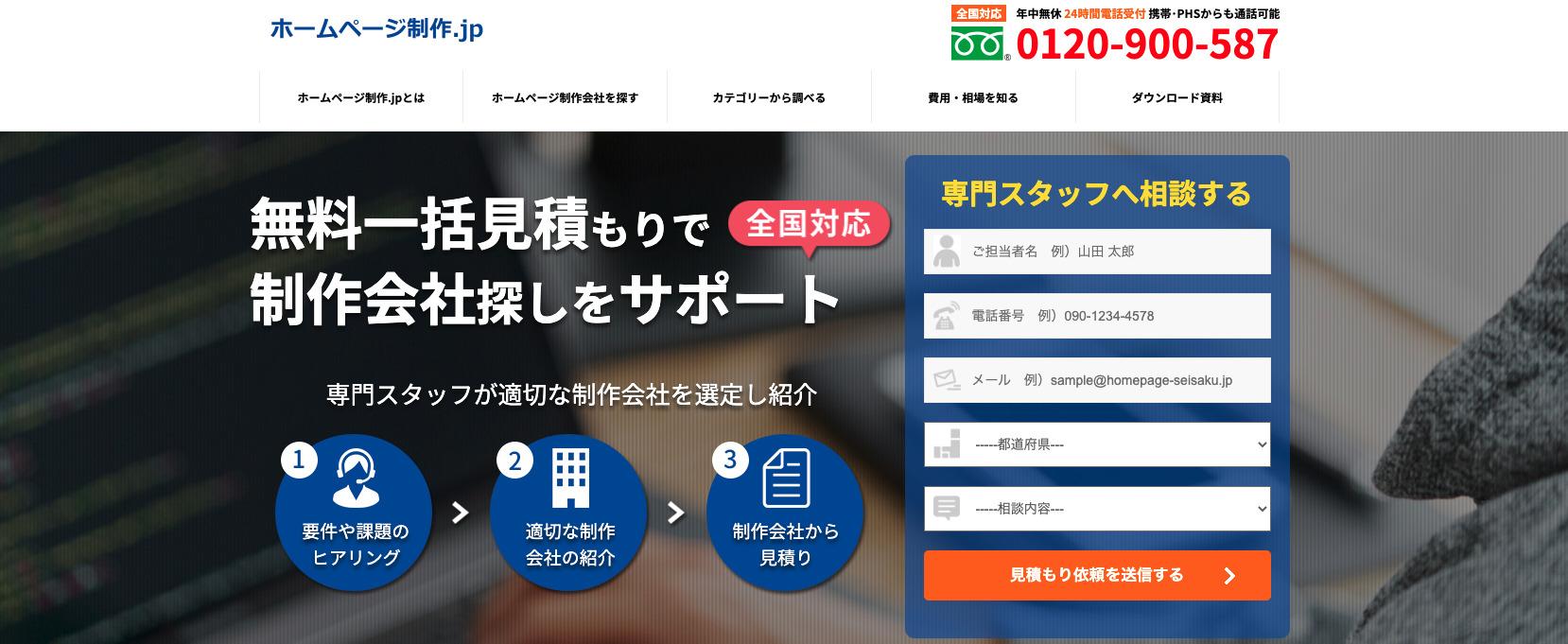 ホームページ制作.jp とは