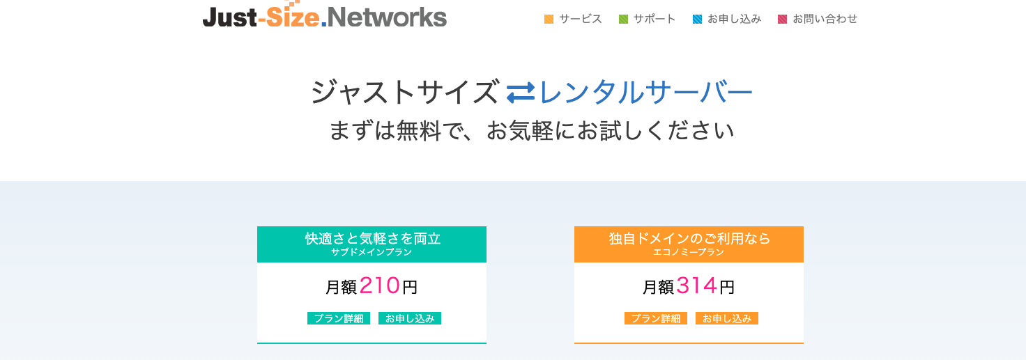 Just-Size.Networks とは