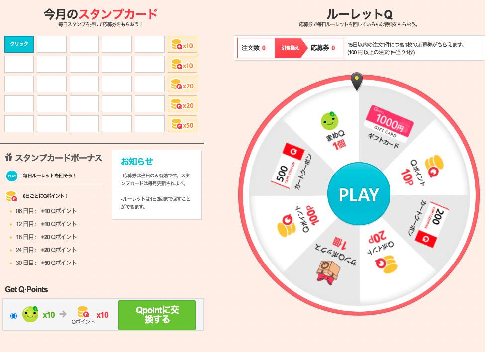 Qoo10 ゲーム