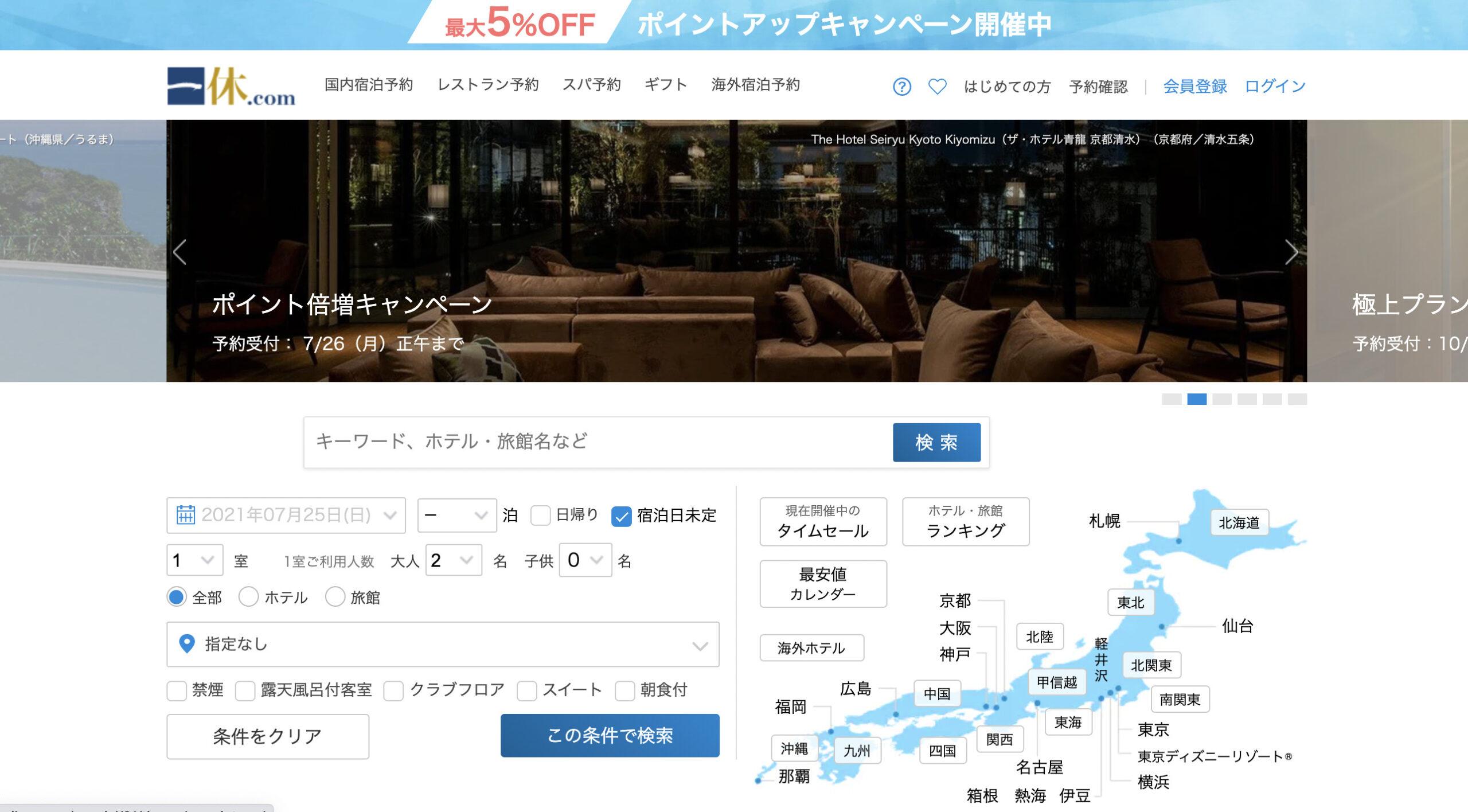 一休.com とは