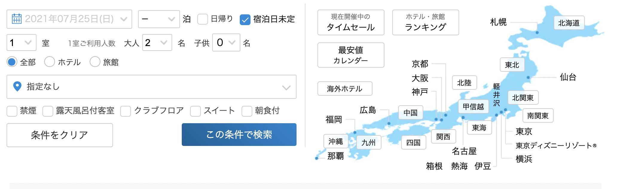 一休.com ホテル