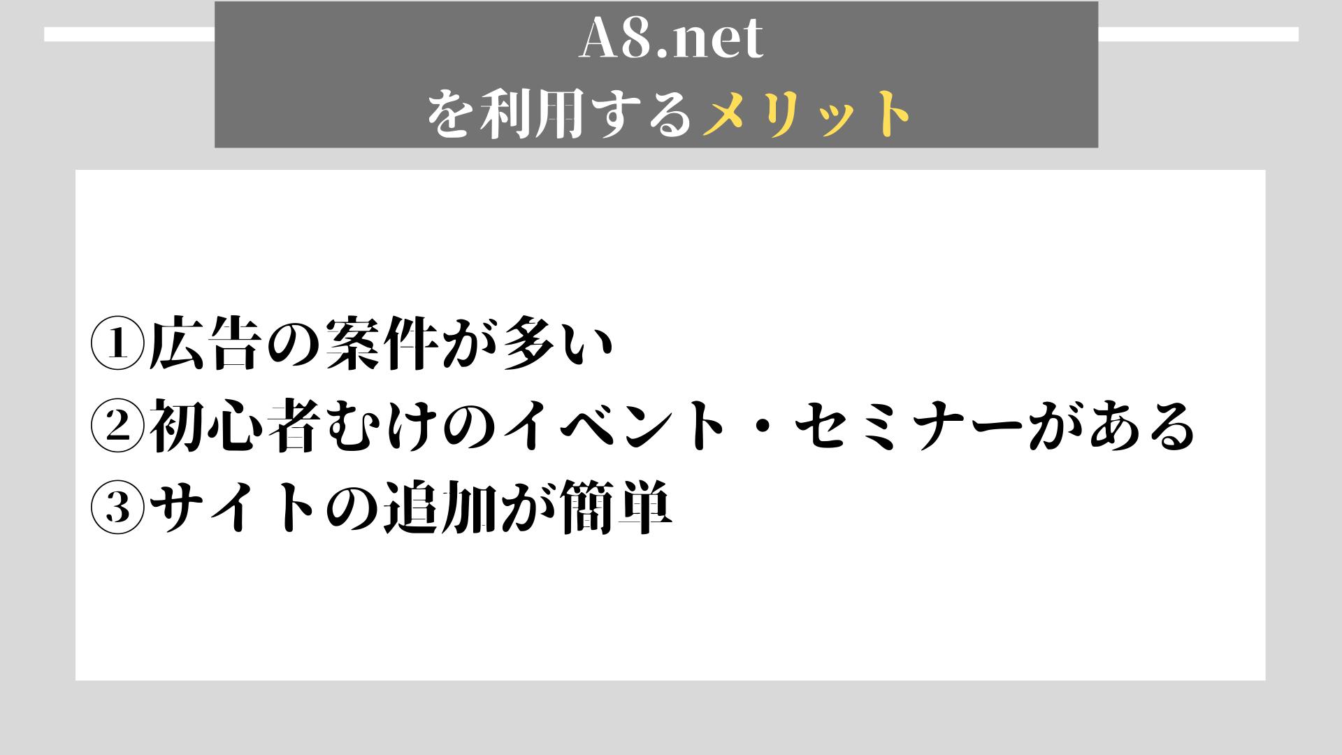A8.net メリット