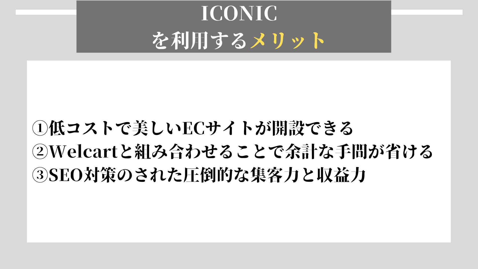ICONIC メリット