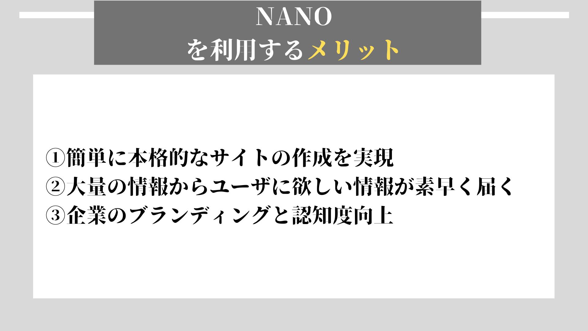 NANO メリット