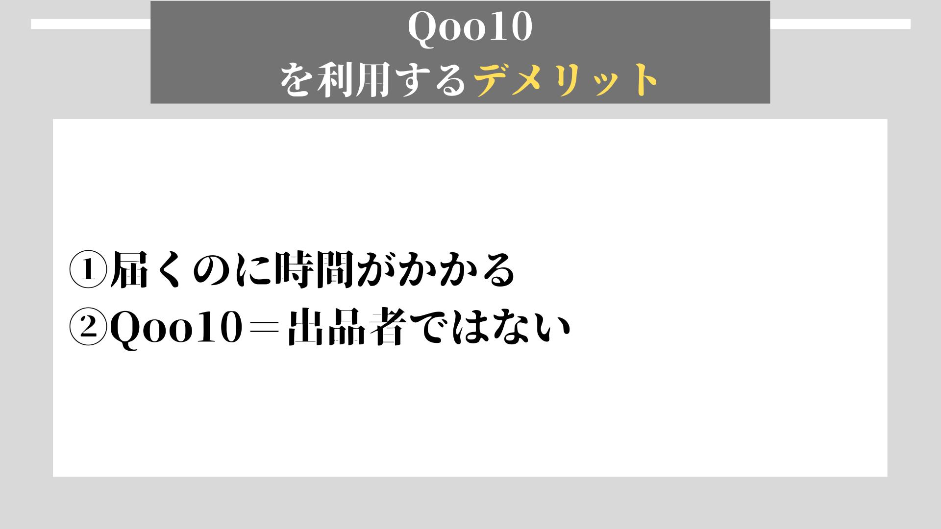 Qoo10 デメリット