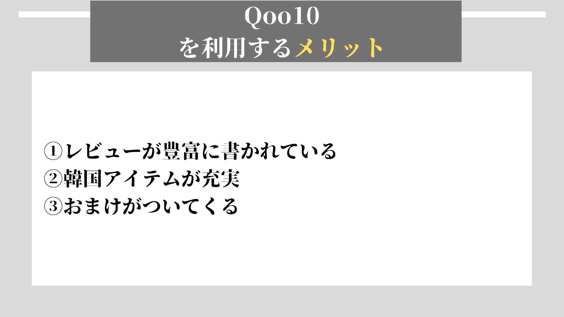 Qoo10 メリット