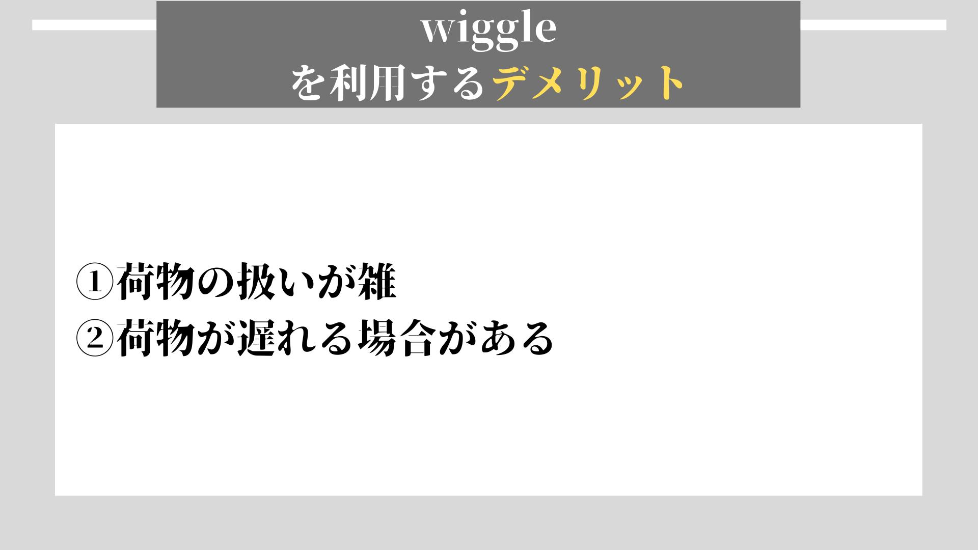 wiggle デメリット