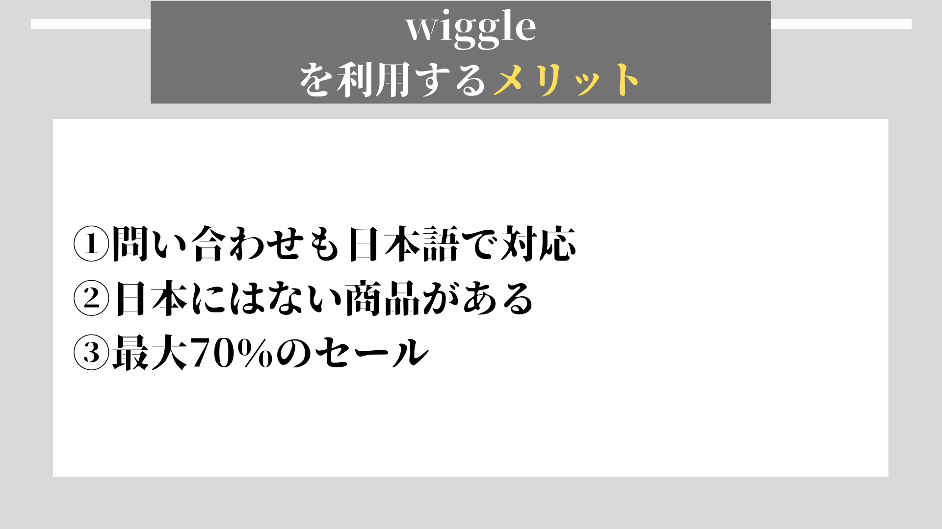 wiggle メリット