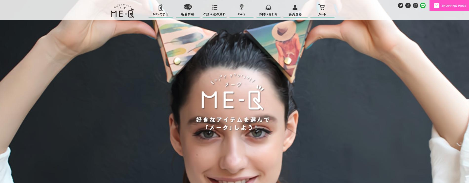 ME-Q とは