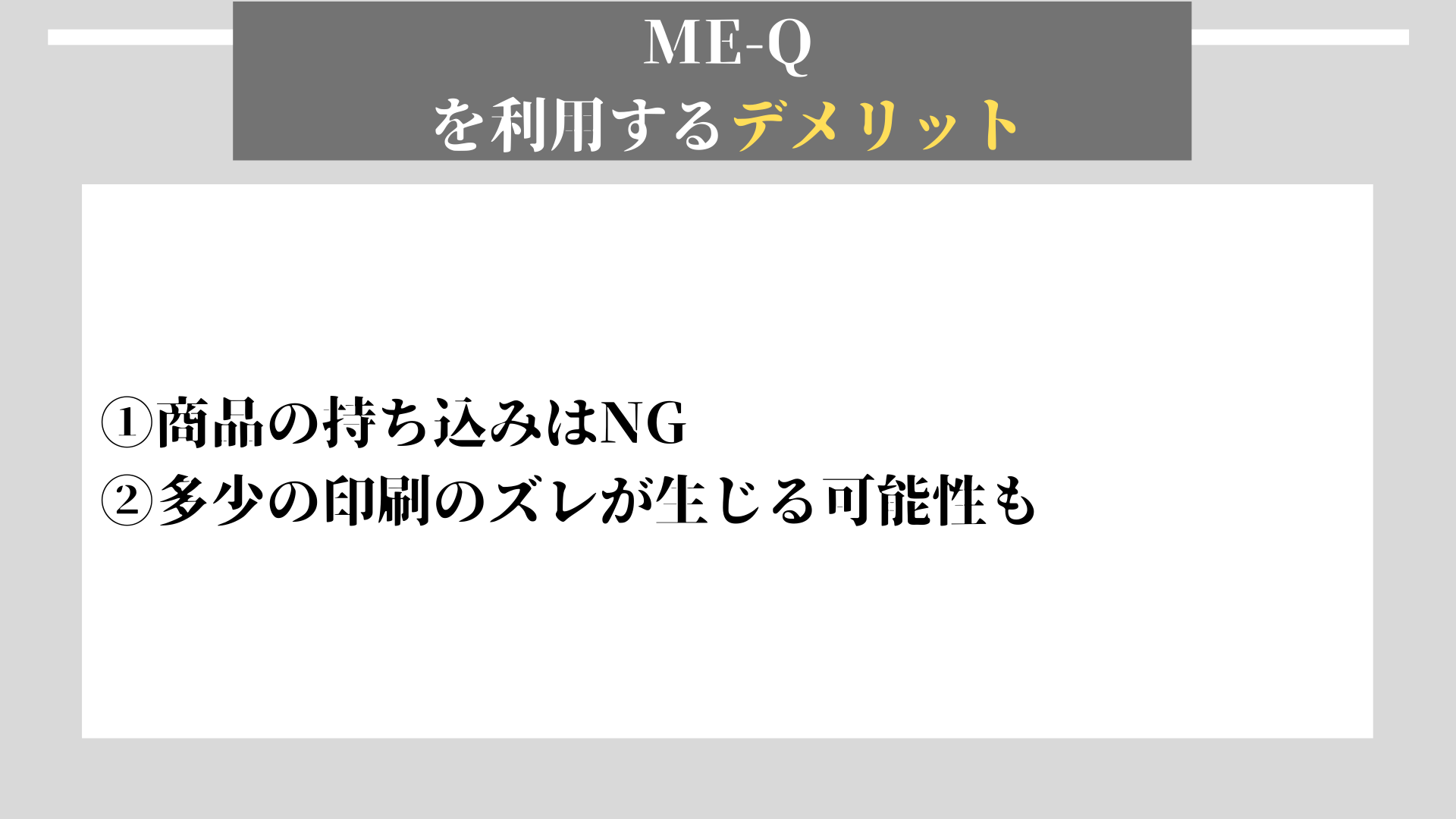 ME-Q デメリット