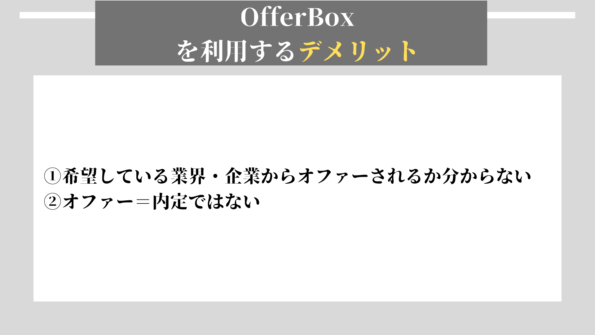 OfferBox デメリット