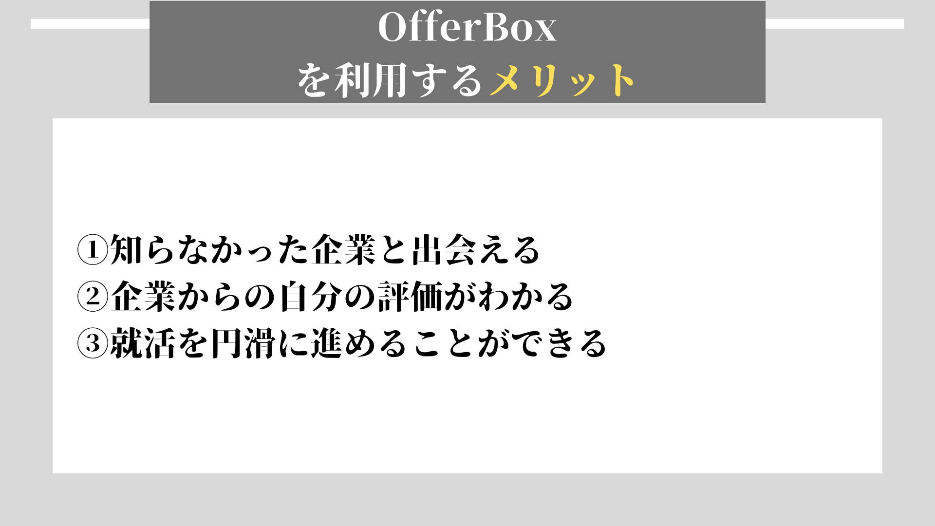 OfferBox メリット